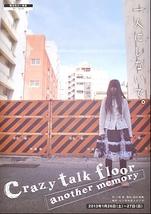 第十一回公演『Crazy Talk Floor another memory』