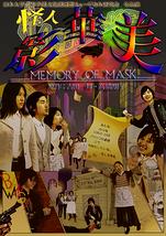 怪人影華美 MEMORY OF MASK