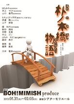 朴ノ木橋物語