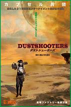 DUST SHOOTERS~ダストシューターズ~【金曜マチネ完売しました】