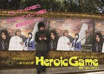 Heroic Game