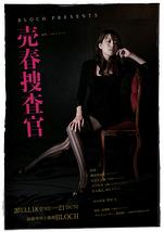売春捜査官