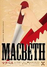 Macbeth ~マクベス~