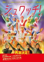 タイツマンズ・バラ組LIVE「シュワッチ!」~目指すはタイツの王子様~