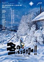 冬のバッキャロー‼【全公演当日券あります!】