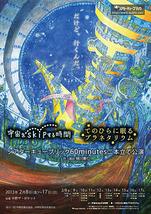 『宇宙をskipする時間』×『てのひらに眠るプラネタリウム』