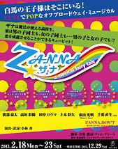 ZANNA ザナ ~a musical fairy tale~