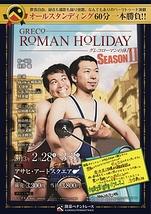 GRECO-ROMAN HOLIDAY - グレコローマンの休日 - SEASON 2