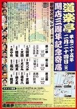 道楽亭 開店三周年記念寄席 (3部構成)