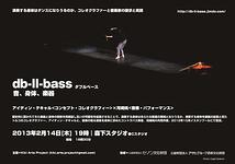 db-ll-bass ― 音、身体、楽器