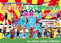 お正月だよ!LIVE雅咆2013 ~新春スペシャル!!