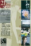 """シアター21フェス""""冬編"""" Step up vol.45"""