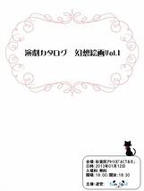 幻想絵画Vol.1