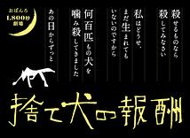 捨て犬の報酬(チケット完売!→増席しました!!)