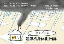 たて/もの <in the room>
