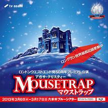マウストラップ