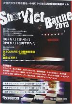 Short Act Battle 2013