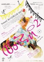 Noism2 春の定期公演2013