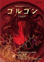 ゴルゴン(Gorgon)