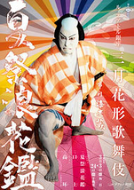 ル テアトル銀座  三月花形歌舞伎