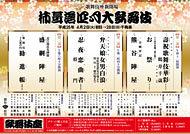 杮葺落四月大歌舞伎