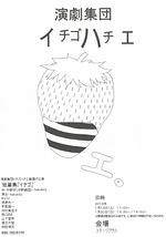 短編集「イチゴ」