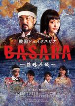 戦国シェイクスピア「BASARA~謀略の城~」(「マクベス」より)