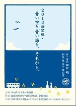 2013決定版・青い空と青い海と、それから。