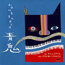 青鬼(コンクール特別版)