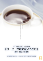 『コーヒーが冷めないうちに』