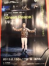 劇場創造アカデミー3期生修了上演  第三部『Great Peace』