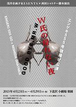 エンゲキ555号公演『W氏の帰れない夜』