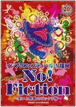 「No!Fiction」