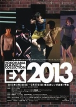 横浜ダンスコレクションEX コンペティションⅠ 作品部門