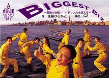 BIGGEST BIZ
