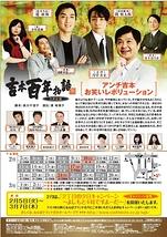 吉本百年物語『アンチ吉本・お笑いレボリューション』