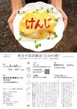 昨日の宮沢賢治 (3.10の夢)
