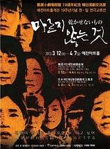 「乾かせないもの」 韓国公演