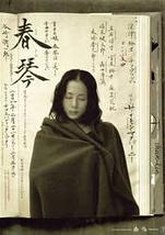 春琴(しゅんきん)