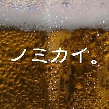ノミカイ。vol.01