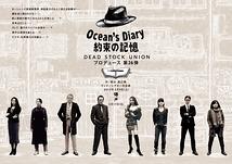 Ocean's Diary 約束の記憶