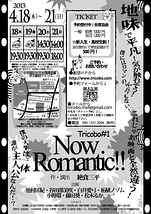 Now Romantic!!
