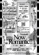 Now Romantic!!