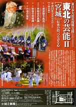2月民俗芸能公演「東北の芸能Ⅱ宮城」