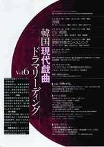 韓国現代戯曲ドラマリーディングVol.6