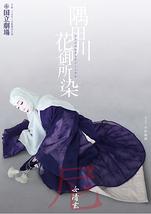 3月歌舞伎公演「通し狂言 隅田川花御所染(すみだがわはなのごしょぞめ)」