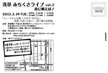 浅草みちくさライブ vol.2 恋に唄えば♪