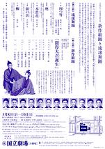3月琉球芸能公演「新作組踊と琉球舞踊」