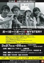 ガー!ガー!!ガー!!!×MYSTERY
