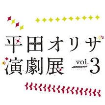 平田オリザ・演劇展vol.3